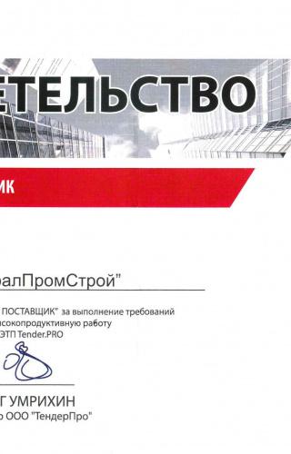 Nadejniy_postavshik
