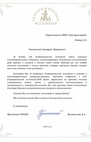 Ryabovu_12_2020