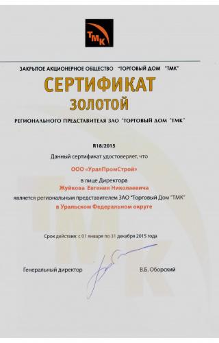 sert-tmk-2015