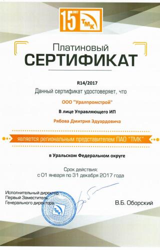 sert-tmk-2017_1