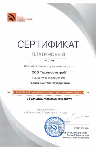 sert-tmk-2018