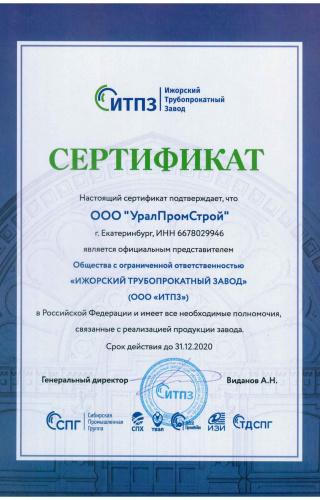 sert_itpz_2020