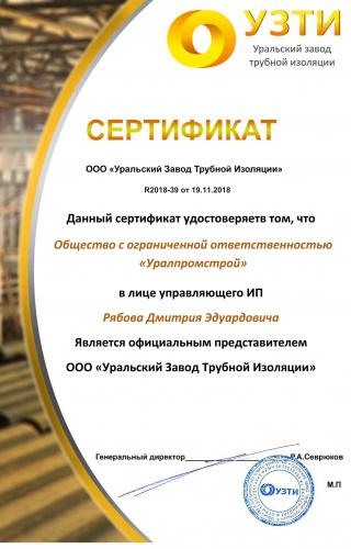sertif_uzti_19_11_2018